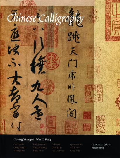Chinese Calligraphy. Chinesische Kalligrafie.