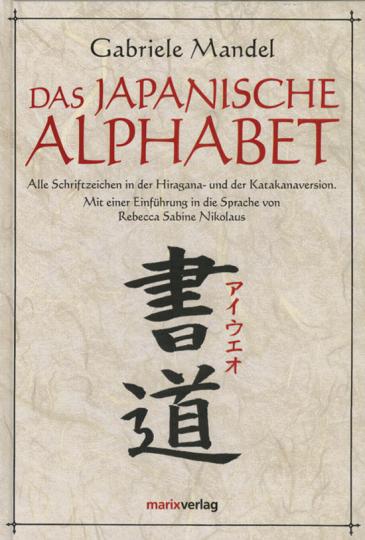 Das japanische Alphabet. Alle Schriftzeichen in der Hiragana- und der Katakanaversion.