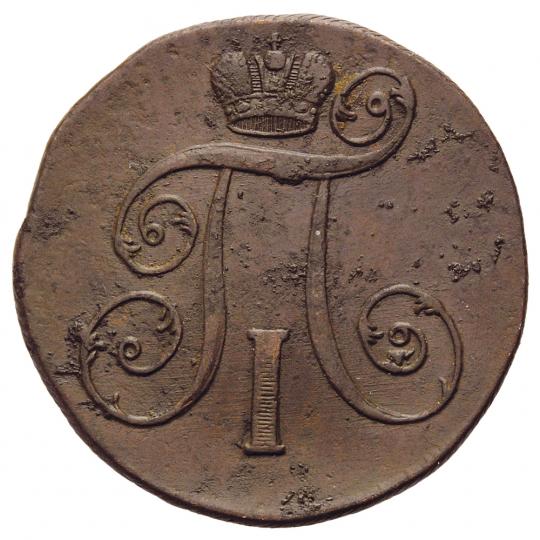 Bronzemünze 2 Kopeken.