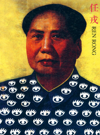 Ren Rong 2008-2009. Mao und die 1000 Blumen.