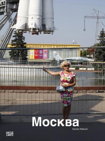 Sandra Ratkovic. Moskau, Moscow, Mockba.