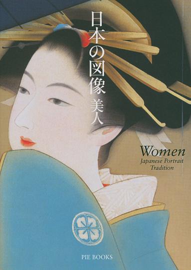 Women. Japanese Portrait Tradition.