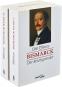Bismarck. Der Reichsgründer & Reichskanzler. 2 Bände. Bild 1