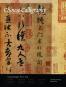 Chinese Calligraphy. Chinesische Kalligrafie. Bild 1
