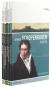 Deutsche Klassiker - 5 Bände im Paket Bild 1