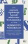 Eine ungemein eigensinnige Auswahl unbekannter Wortschönheiten aus dem Grimmschen Wörterbuch. Bild 1