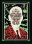 H.P. Lovecraft. Vom Jenseits und anderen Erzählungen. Graphic Novel. Bild 1