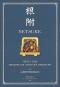 Netsuke. Versuch einer Geschichte der japanischen Schnitzkunst. Bild 1