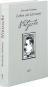 Nietzsche. Leben als Literatur Bild 1