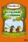 Oh, wie schön ist Panama Bild 1