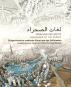Sprachen der Wüste. Zeitgenössische arabische Kunst aus den Golfstaaten. Bild 1