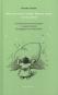 Theodor Fontane. Man hat keine andere Heimat als die Erde. Ein Fontane-Brevier mit Vignetten von Egbert Herfurth. Bild 1