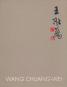 Wang Chuang-Wei. Moderne chinesische Schreibkunst. Bild 1