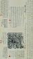 Chinese Calligraphy. Chinesische Kalligrafie. Bild 2