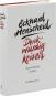 Eckhard Henscheid. Denkwürdigkeiten. Aus meinem Leben 1941-2011. Bild 2