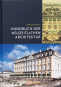 Handbuch der neuzeitlichen Architektur. Bild 2
