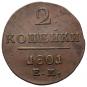 Bronzemünze 2 Kopeken. Bild 2