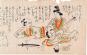 Poem of the Pillow and Other Stories Erotische Kunst aus Japan. Bild 2