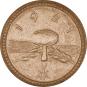 Porzellan-Münzsatz 1920/1921 - Notgeldmünzen des Freistaats Sachsen Bild 2