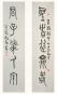 Wang Chuang-Wei. Moderne chinesische Schreibkunst. Bild 2