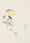 Briefpapierblock »Chinesische Kunst«. DIN A5. Bild 3