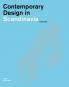 Contemporary Design in Scandinavia. Zeitgenössisches Design in Skandinavien. Bild 3