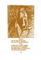 Goethe Walpurgisnacht mit 20 Holzschnitten von Ernst Barlach. Bild 4
